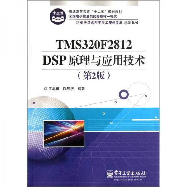 电子信息科学与工程类专业规划教材:TMS320F2812DSP原理与应用技术(第2版)