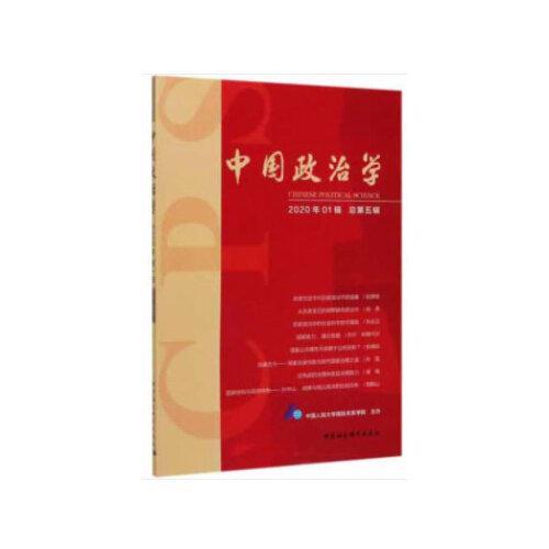 中国政治学-(2020年第一辑,总第五辑)