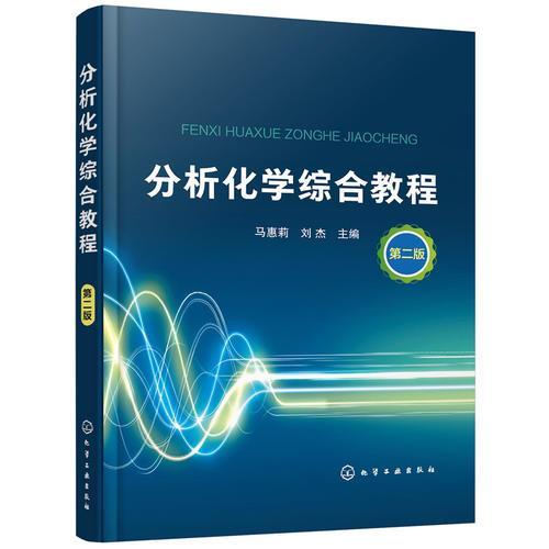 分析化学综合教程(马惠莉)(第二版)