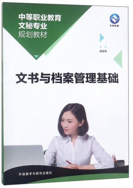 文书与档案管理基础/中等职业教育文秘专业规划教材