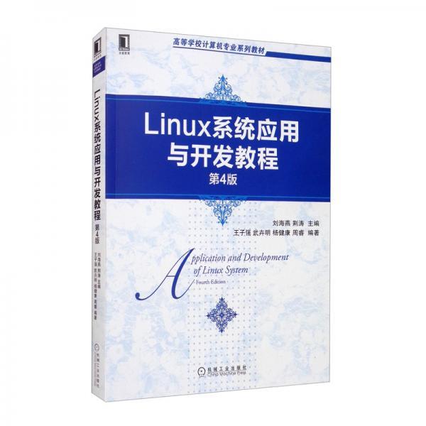 Linux系统应用与开发教程(第4版)