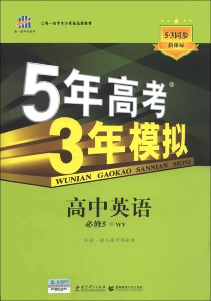 曲一线科学备考·5年高考3年模拟:高中英语(必修5)(WY)(5·3同步新课标)