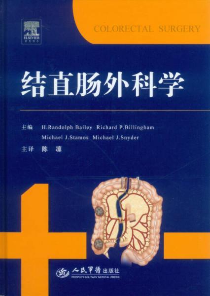 结直肠外科学