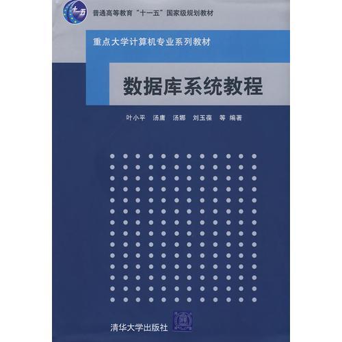 数据库系统教程(重点大学计算机专业系列教材)