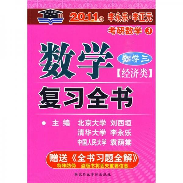 2011年李永乐·李正元考研数学:数学复习全书(经济类)(数学3)