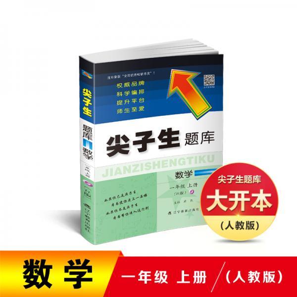 2019秋尖子生题库系列--一年级数学上(人教版)(R版)