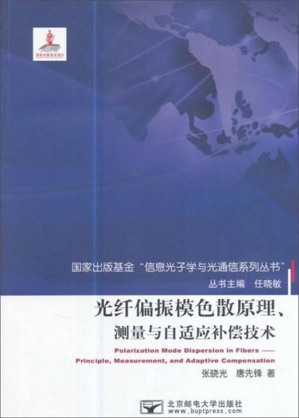 """光纤偏振模色散原理、测量与自适应补偿技术/国家出版基金""""信息光子学与光通信系列丛书"""""""
