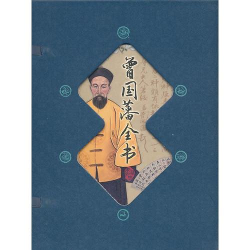 藏书阁第二辑-曾国藩全书(全四册)