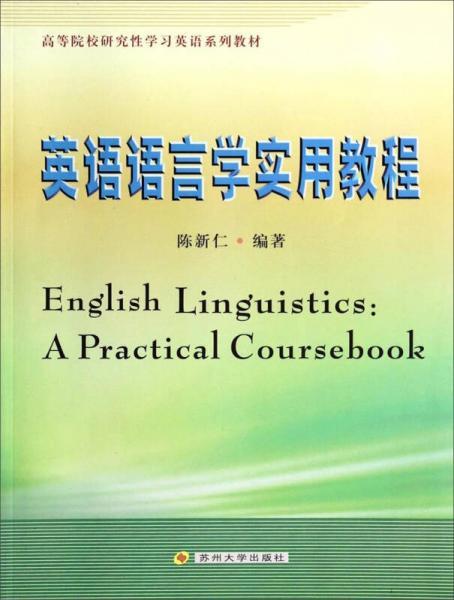英语语言学实用教程/高等院校研究性学习英语系列教材