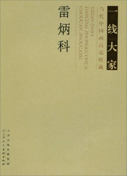 一线大家:当代中国画高端收藏(雷炳科)