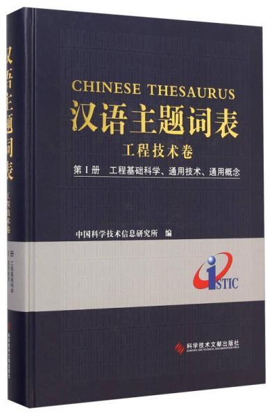 汉语主题词表:工程技术卷(第1册 工程基础科学、通用技术、通用概念)