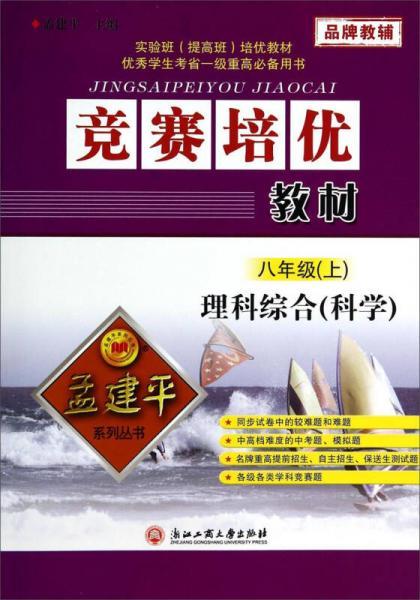 孟建平系列丛书·竞赛培优教材:理科综合(科学)(八年级上)