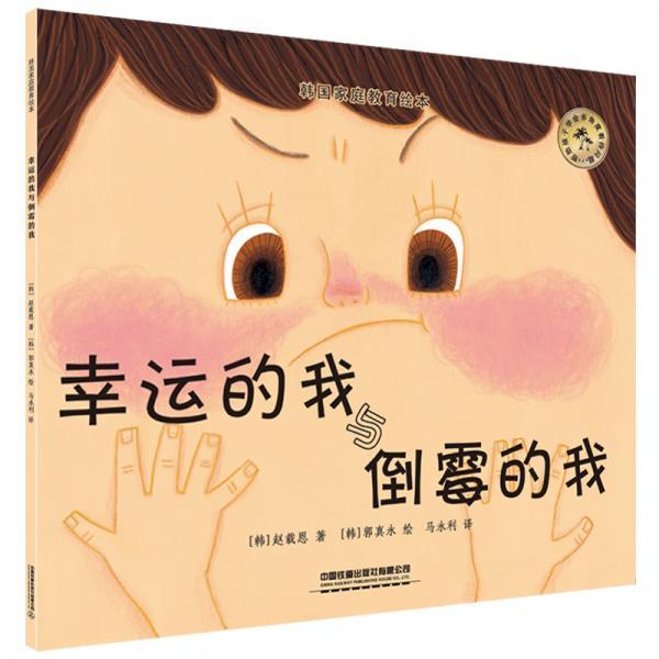 韩国家庭教育绘本:幸运的我与倒霉的我