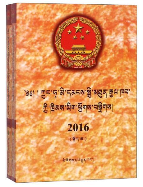 中华人民共和国法律汇编(2016藏文版套装共2册)