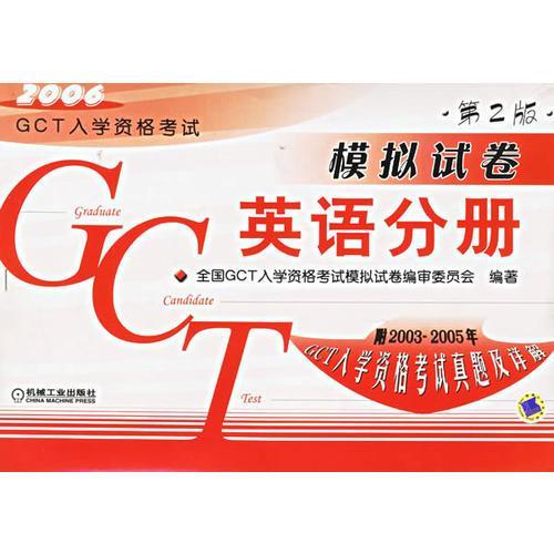 2006GCT入学资格考试模拟试卷:英语分册(第2版)