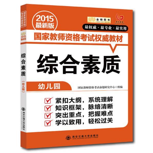 金榜图书·2015最新版国家教师资格考试权威教材:综合素质(幼儿园)