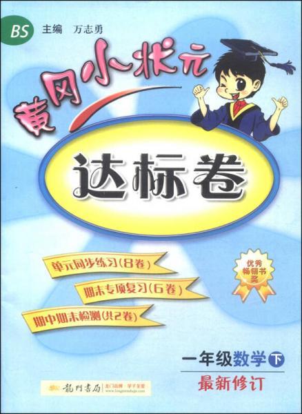 黄冈小状元·达标卷:一年级数学(下 BS 最新修订 2015年春)