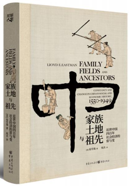 家族、土地与祖先:近世中国四百年社会经济的常与变