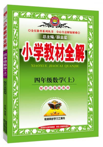 小学教材全解工具版·四年级数学上 江苏教育版 2015秋