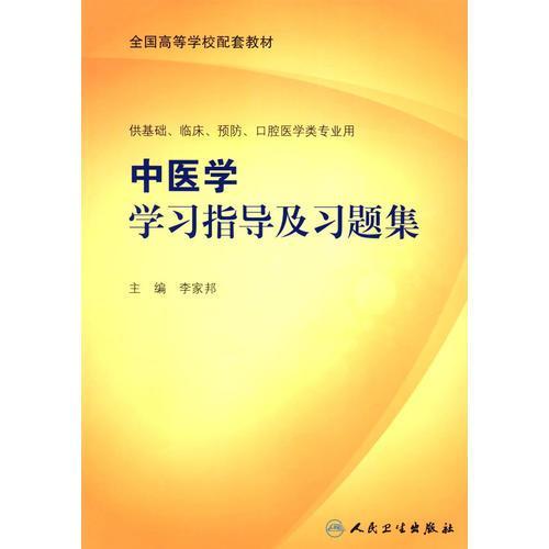 中医学学习指导及习题集(本科临床配教)