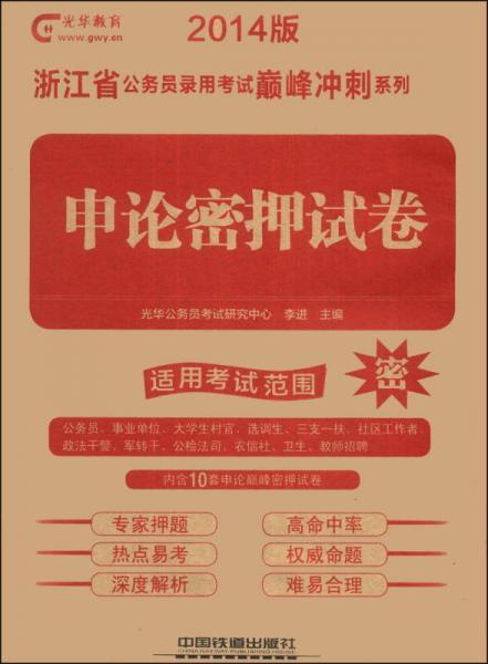 光华教育·浙江省公务员录用考试巅峰冲刺系列:申论密押试卷(2014版)