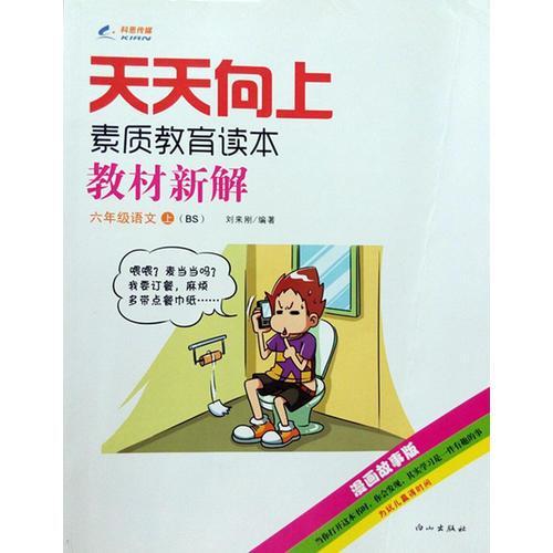 2014秋 天天向上教材新解 六年级语文上册 BS北师大版