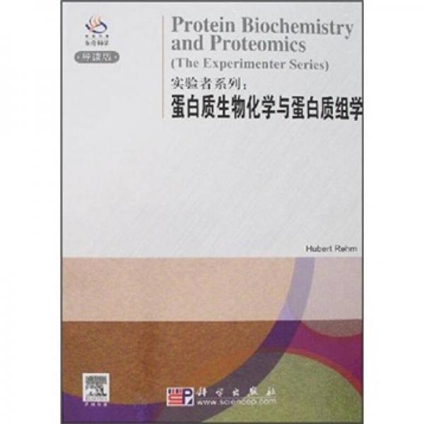实验者系列:蛋白质生物化学与蛋白质组学