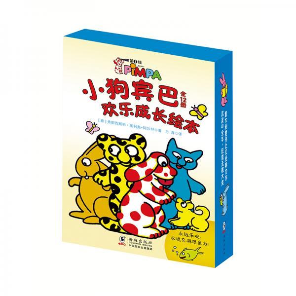 童立方·小狗宾巴欢乐成长绘本第1辑(全12册)