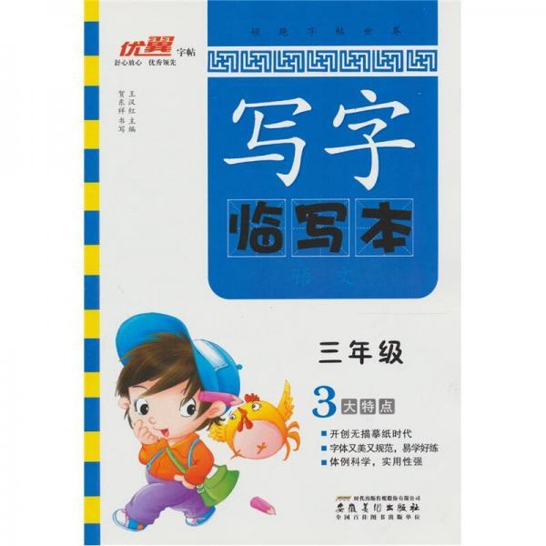 写字临写本(3年级)