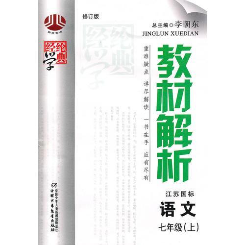 七年级:语文·上(江苏国标)/(2010.5印刷)教材解析