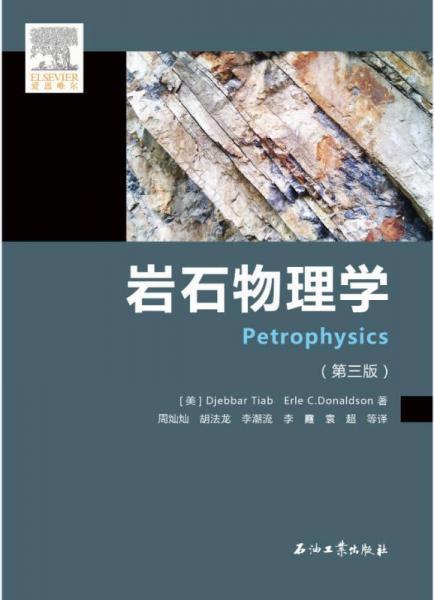 岩石物理学(第三版)