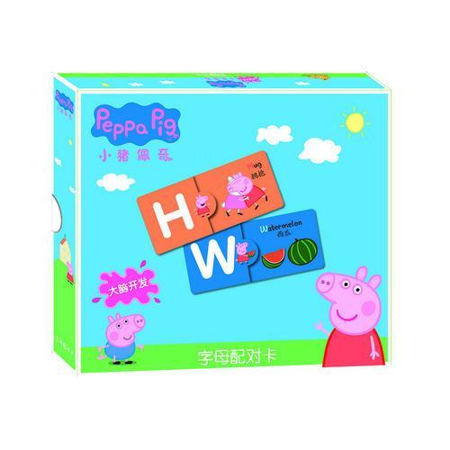 小猪佩奇配对卡:字母配对卡