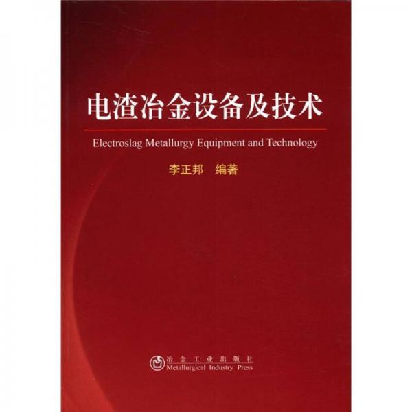 电渣冶金设备及技术