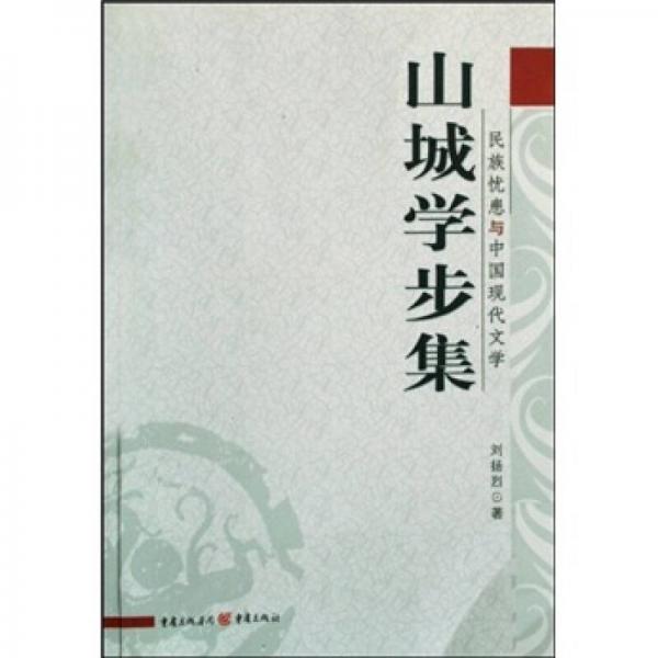 山城学步集:民族忧患与中国现代文学