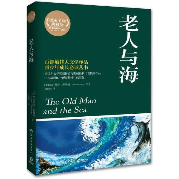 博集典藏馆:老人与海