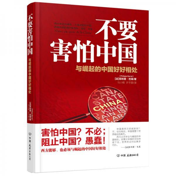 不要害怕中国:与崛起的中国好好相处