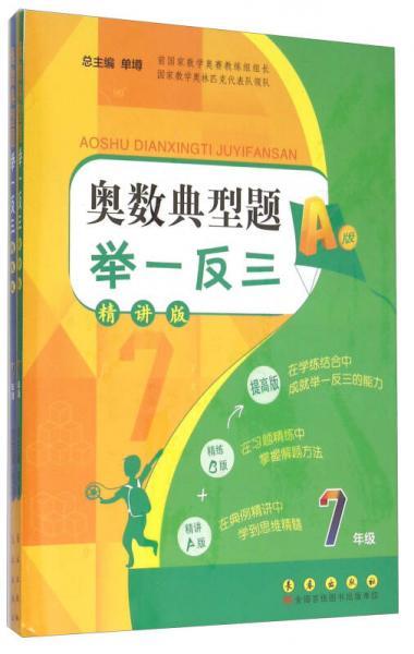 奥数典型题举一反三(七年级 AB版 精讲版精练版)