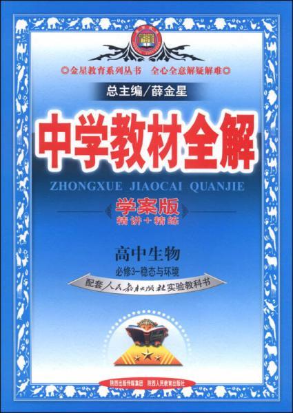 中学教材全解学案版 高中生物 必修3 稳态与环境 人教版 2014