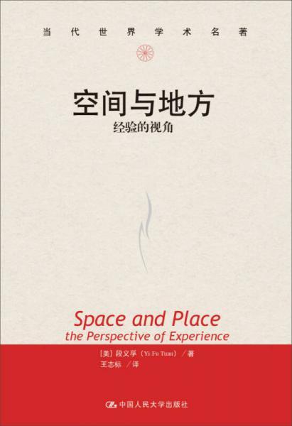 空间与地方:经验的视角/当代世界学术名著