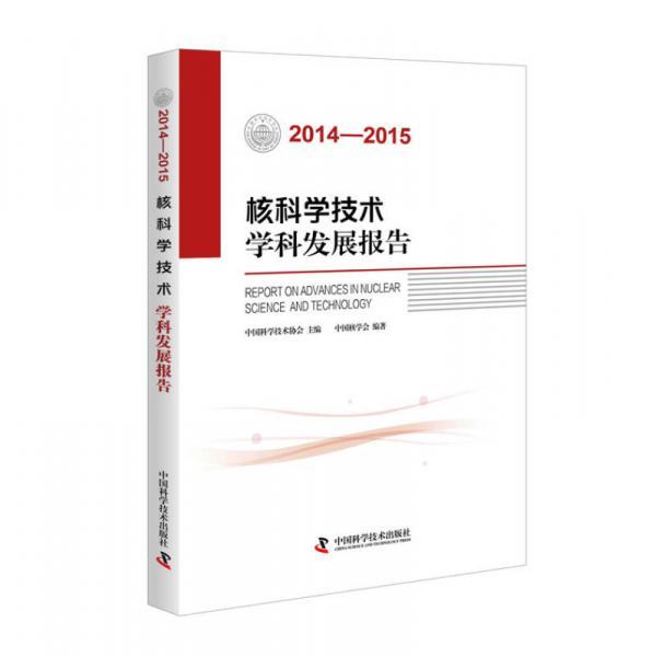 核科学技术学科发展报告(2014-2015)