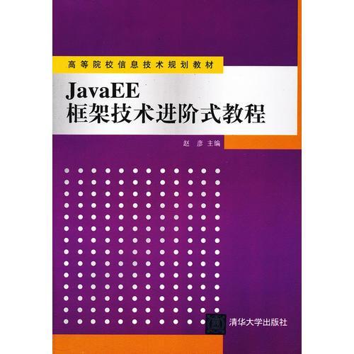 JavaEE框架技术进阶式教程(高等院校信息技术规划教材)