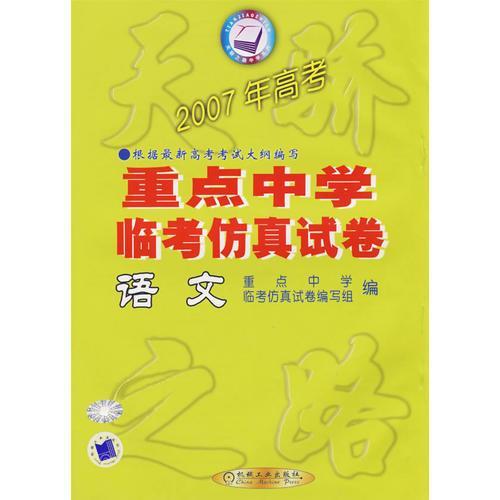 天骄2007年高考:全国重点中学临考仿真试卷:语文