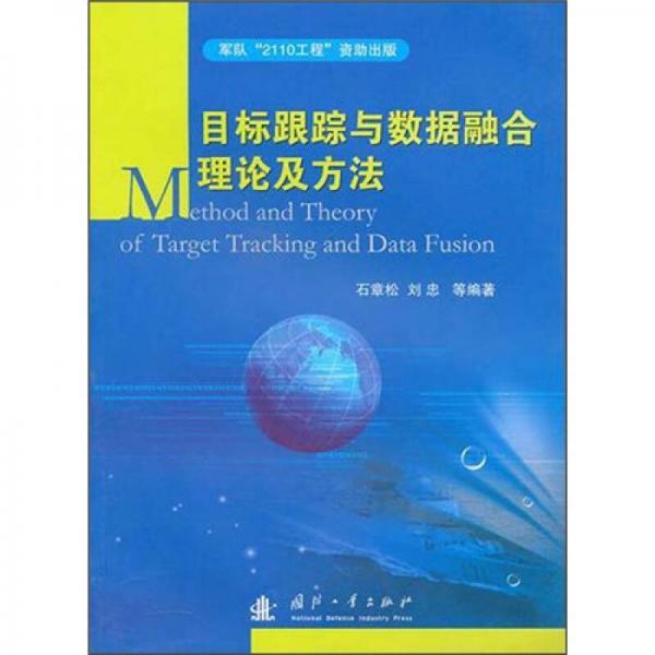 目标跟踪与数据融合理论及方法
