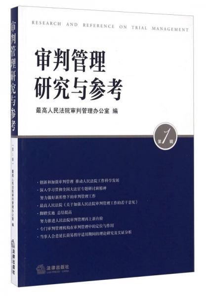 审判管理研究与参考(第1辑)