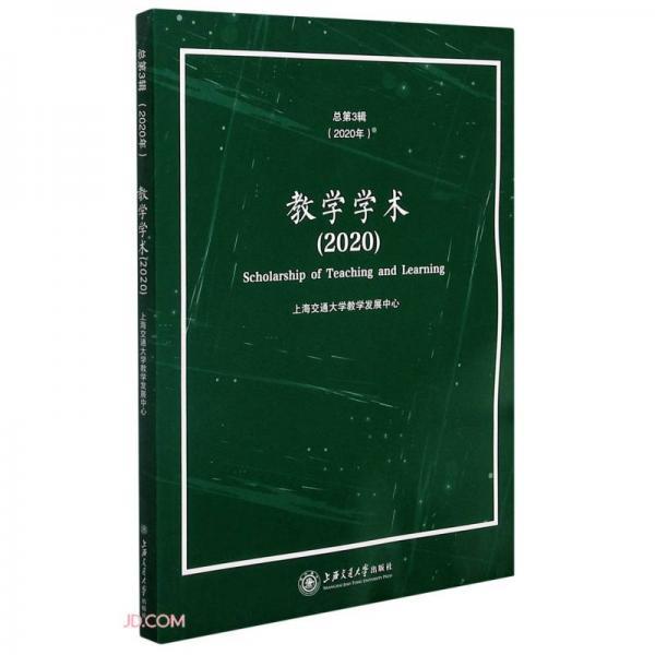 教学学术(2020总第3辑)