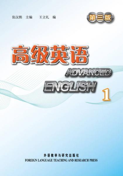 高级英语(第三版)1