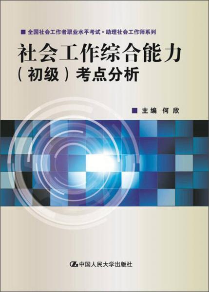 全国社会工作者职业水平考试·助理社会工作师系列:社会工作综合能力(初级)考点分析