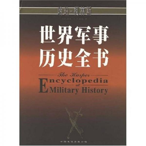 世界军事历史全书