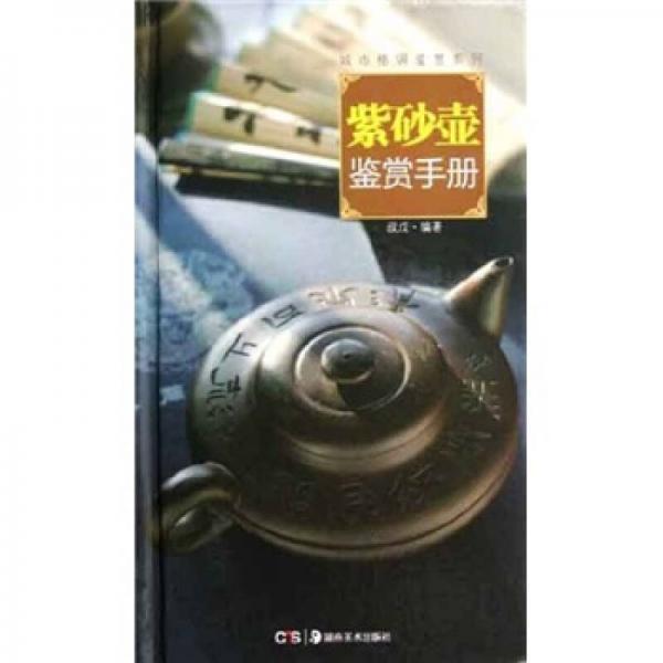 城市格调鉴赏系列:紫砂壶鉴赏手册