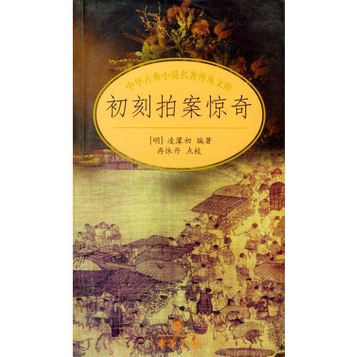 初刻拍案惊奇/中国古典小说名著普及文库